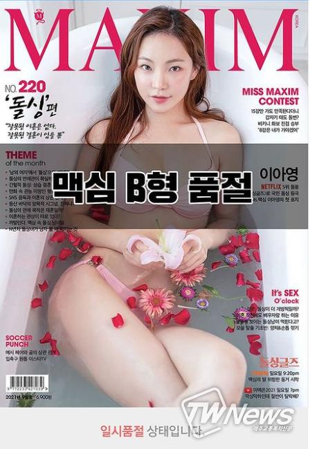 '돌싱글즈' 이아영, 완판녀 등극 '역시 맥심 모델'