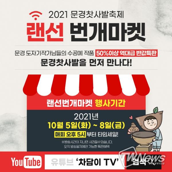 2021 문경찻사발축제, '랜선번개마켓' 대박행진